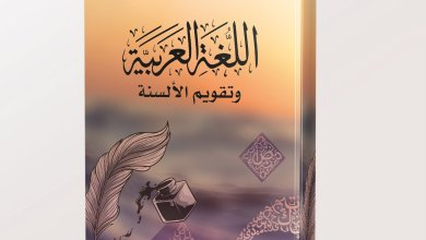 Photo of اللغة العربية وتقويم الألسنة