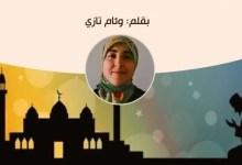 "Photo of ""عطايا الحنان المنان في شهر الرحمة والغفران والعتق من النيران """