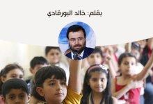 المنظومة التربوية المغربية بين مُسَلْسَل الإصلاحات وإشكالية الجودة