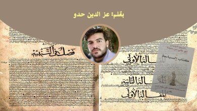 """Photo of كتاب """"السيــاسة"""" لابن سـينا"""