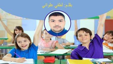 Photo of آثار التربية على القيم الاسلامية في المدرسة المغربية
