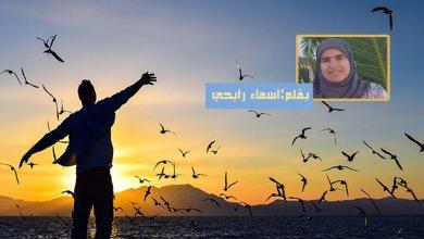 Photo of حرية المعتقد في القرآن الكريم