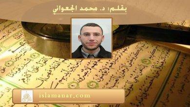 Photo of مع دعاة التجديد والاجتهاد