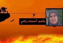 Photo of الصراط بين القرآن الكريم والأحاديث النبوية