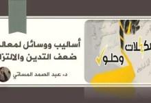 Photo of أساليب ووسائل لمعالجة ضعف التدين والالتزام