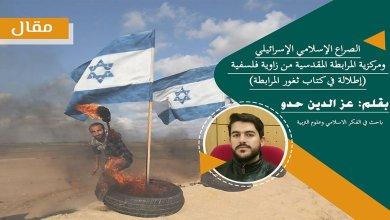 Photo of الصراع الإسلامي الإسرائيلي ومركزية المرابطة المقدسية من زاوية فلسفية (إطلالة في كتاب ثغور المرابطة)