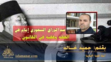 Photo of عبد الرزاق السنهوري إمام في الفقه وفقيه في القانون.