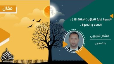 Photo of الدعوة غاية الخلق (الحلقة 18): الدعاء والدعوة
