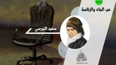 Photo of حب الجاه والرئاسة