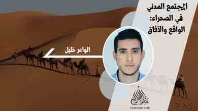 Photo of المجتمع المدني في الصحراء: الواقع والآفاق