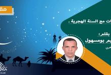 Photo of وقفات مع السنة الهجرية