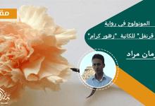 "Photo of المونولوج في رواية ""قلادة قرنفل"" للكاتبة  ""زهور كرام"""
