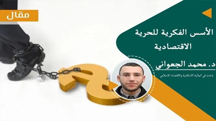 الأسس الفكرية للحرية الاقتصادية دراسة مقارنة بين المذاهب الاقتصادية منار الإسلام