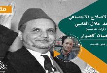 Photo of معالم الإصلاح الاجتماعي عند العلامة علال الفاسي- قراءة مقاصدية-