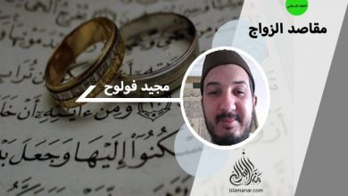 Photo of مقاصد الزواج
