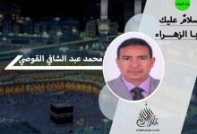 Photo of سلامٌ عليكَ أبـا الزهــــــــراء