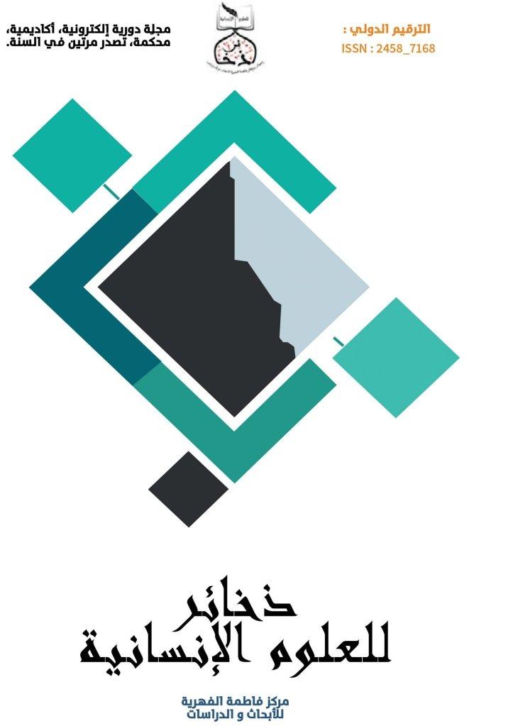 منار الإسلام - معالم التجديد الأصولي عند الدكتور حسن الترابي