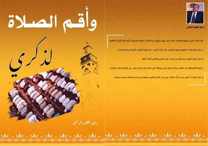 محتويات كتاب أقم الصلاة لذكري للدكتور عبد الصمد الرضى منار الإسلام