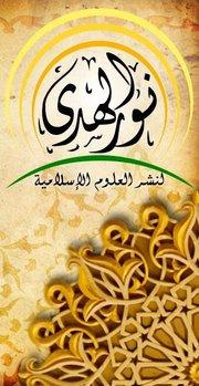 جمعية نور الهدى لنشر العلوم الإسلامية : انطلاق تصفيات الدورة الثانية لمسابقة حفظ القران الكريم