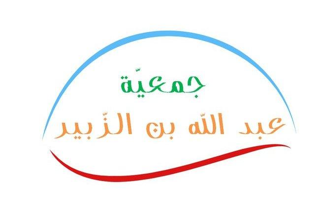جمعيّة عبد الله بن الزّبير باريانة الصغرى