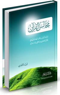 كتاب مجالس القرآن الجزء الأول : مُدارَساتٌ في رسَالاتِ الْهُدَى من التَّلَقِّي إلى البَلاَغ