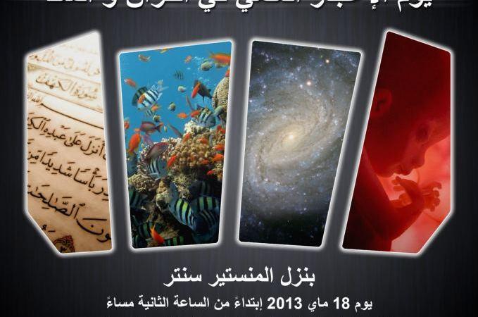 يوم الإعجاز العلمي في القرآن و السنة بالمنستير