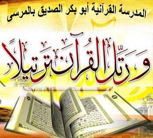 المدرسة القرأنية أبو بكر الصديق بالمرسى : الشيوخ والأساتذة
