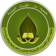 بيان جمعية دار الحديث الزيتونية فيما يتعلق بقبول انخراط طلبة علوم الشريعة بمعهدها