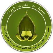 أهداف جمعية دار الحديث الزيتونية