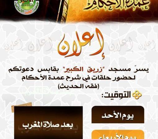 جمعيّة الخير الإسلاميّة بقابس : حلقات في شرح عمدة الأحكام