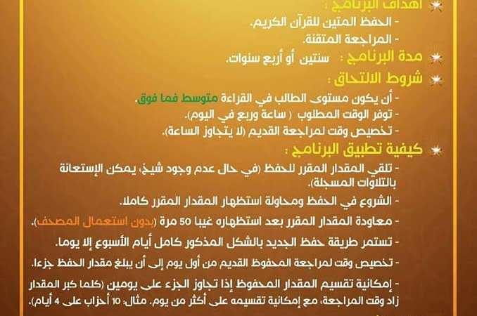 برنامج ارتق بحفظ القرآن بتطاوين