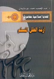 كتاب أزمة العقل المسلم لعبد الحميد احمد ابو سليمان