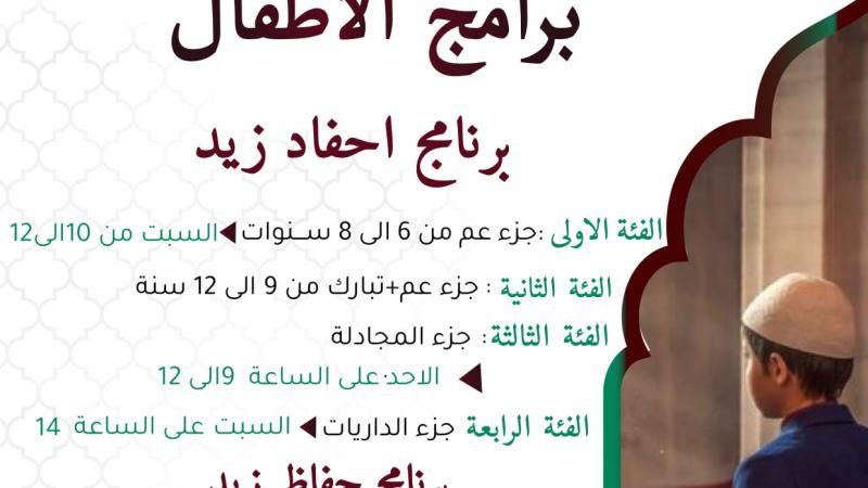 برنامج أحفاد زيد لحفظ القرآن للأطفال بالكرم