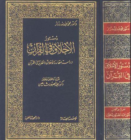 كتاب  دستور الأخلاق في القرآن للدكتور محمد عبد الله دراز