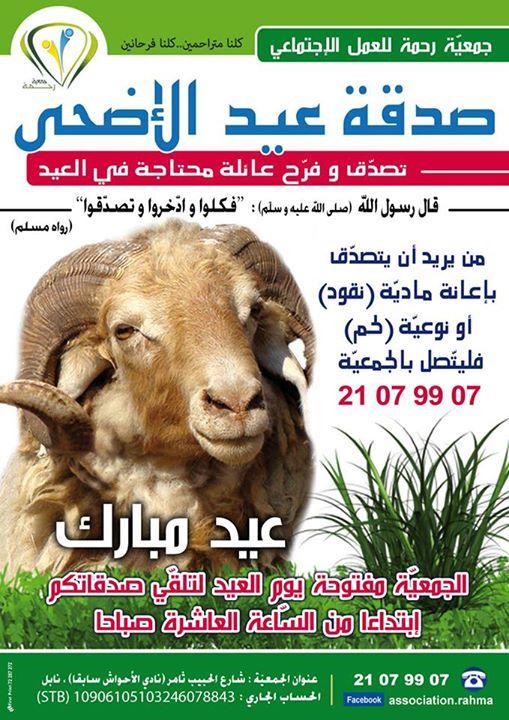 aid_kebir_mouton