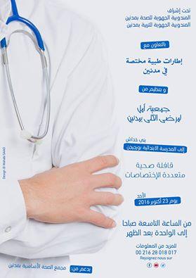 قافلة صحية متعددة الاختصاصات ببني خداش