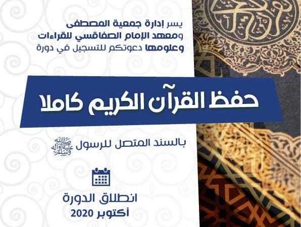 دورة في حفظ القرآن الكريم كاملا بابن سينا