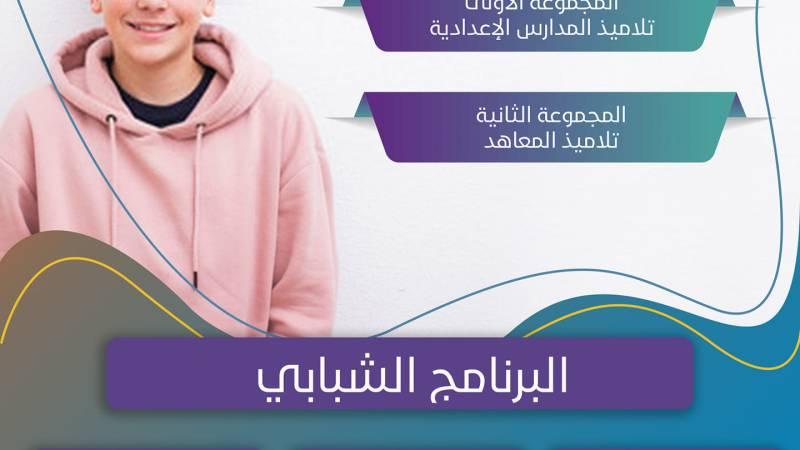 جمعية اقرأ و ارتق أريانة : برنامج موجه للشباب