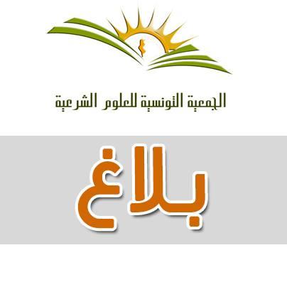 الجمعيةّ التونسيّة للعلوم الشّرعيّة فرع صفاقس: التّرسيم للسّنة الدّراسيّة 2016-2017