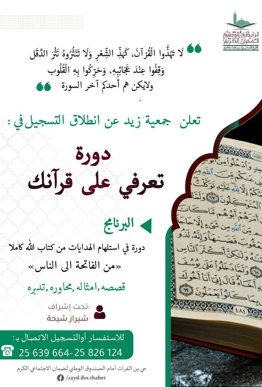 دورة بالكرم : تعرفي على قرآنك