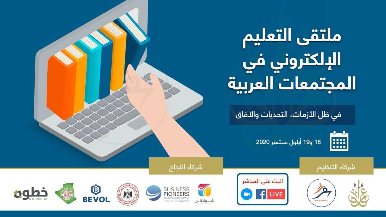 الملتقى الدولي حول التعليم الإلكتروني بالدول العربية