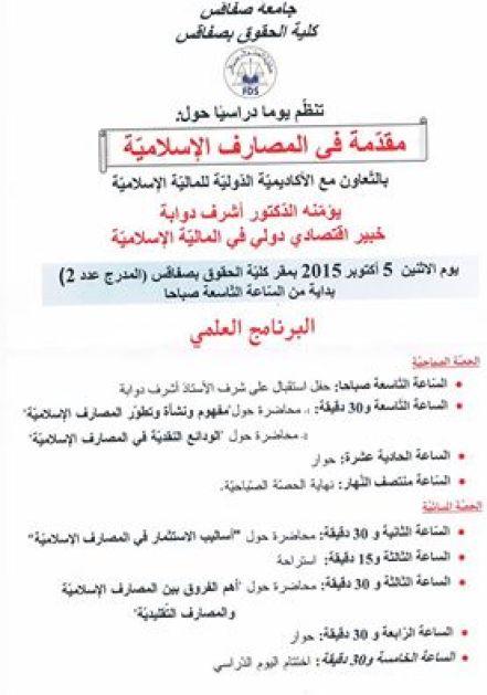 finance_islamique_sfax