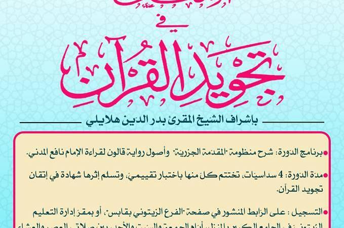 دورة الإتقان في تجويد القرآن بقابس