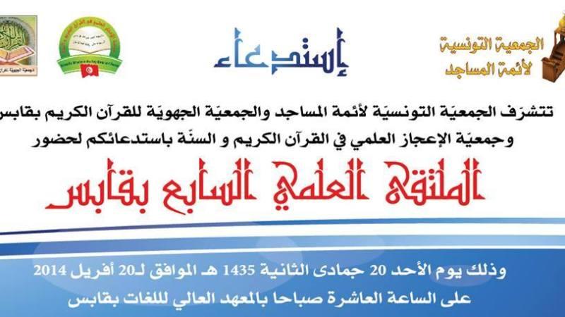 الملتقى العلمي السابع بقابس
