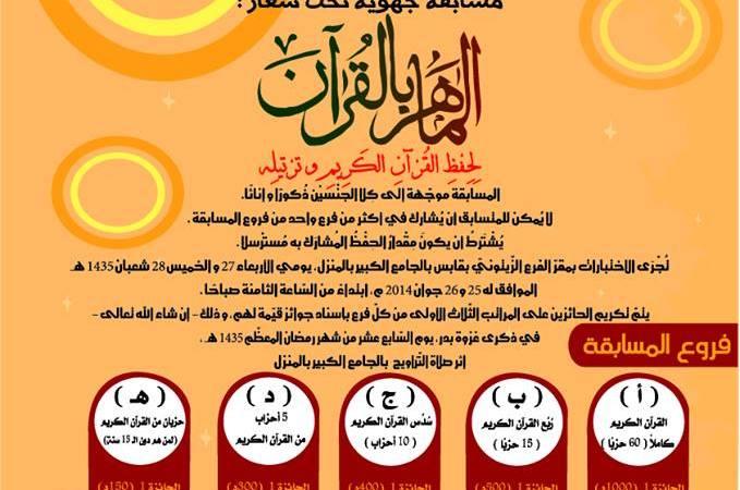 مسابقة الماهر بالقرآن لحفظ القرآن الكريم و ترتيله