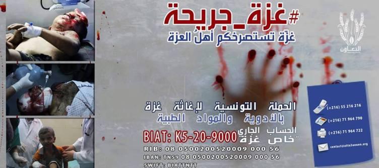gaza_tunisie