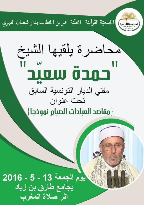 hamda_saied