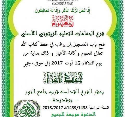 الفرع الزيتوني للتعليم الأصلي بالحمّامـات : فتح باب التسجيل في قسم القرآن