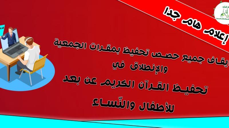 حصص تحفيظ القرآن للأطفال عن بعد  بحمام سوسة