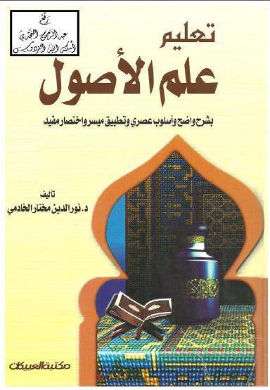 كتاب تعليم علم الأصول للدكتور نور الدين الخادمي